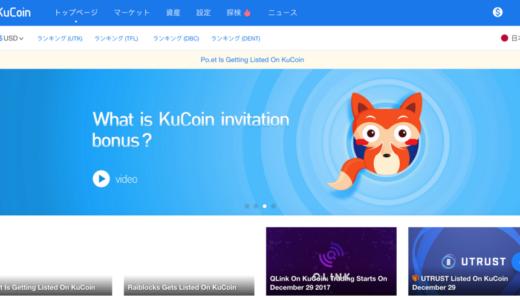 【日本語対応】KuCoin(クーコイン)の登録方法