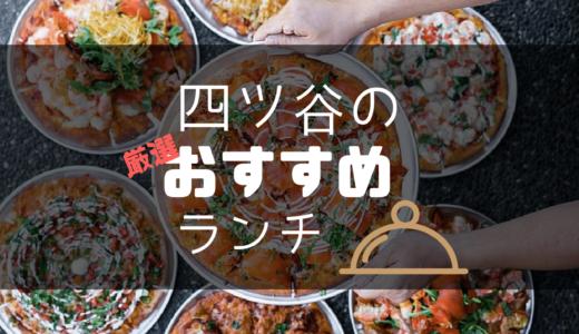 【四ツ谷・市ヶ谷】コスパ良し!1000円前後の美味しいおすすめランチ7選