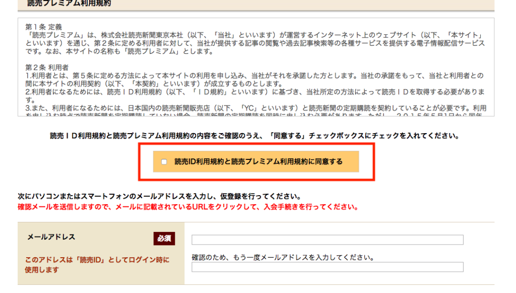 https://premium.yomiuri.co.jp/c/mem/agree.jsp?appType=PC