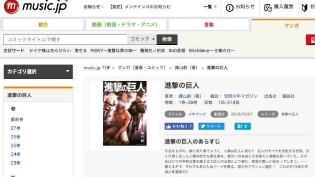 music.jpなら進撃の巨人が全巻無料で読める