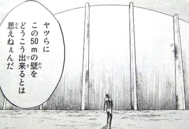謎に包まれた壁。出典:『進撃の巨人』