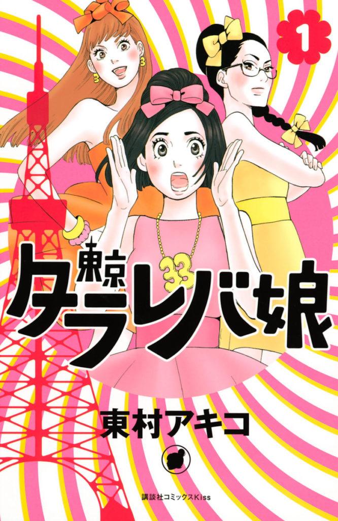 『東京タラレバ娘』