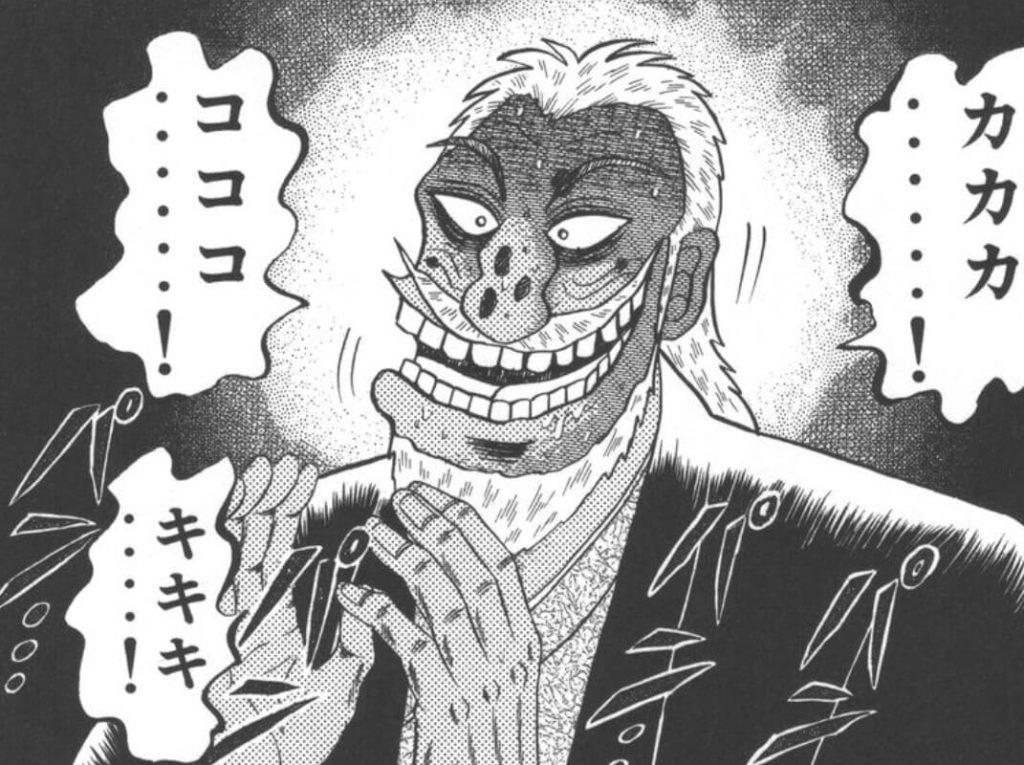 帝愛グループの会長である兵藤