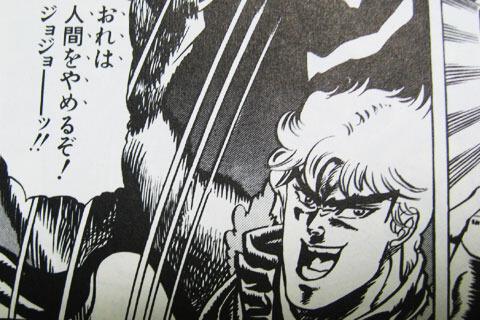 出典:荒木飛呂彦『ジョジョの奇妙な冒険』