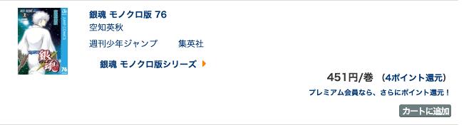 『銀魂』が2巻分無料で読める