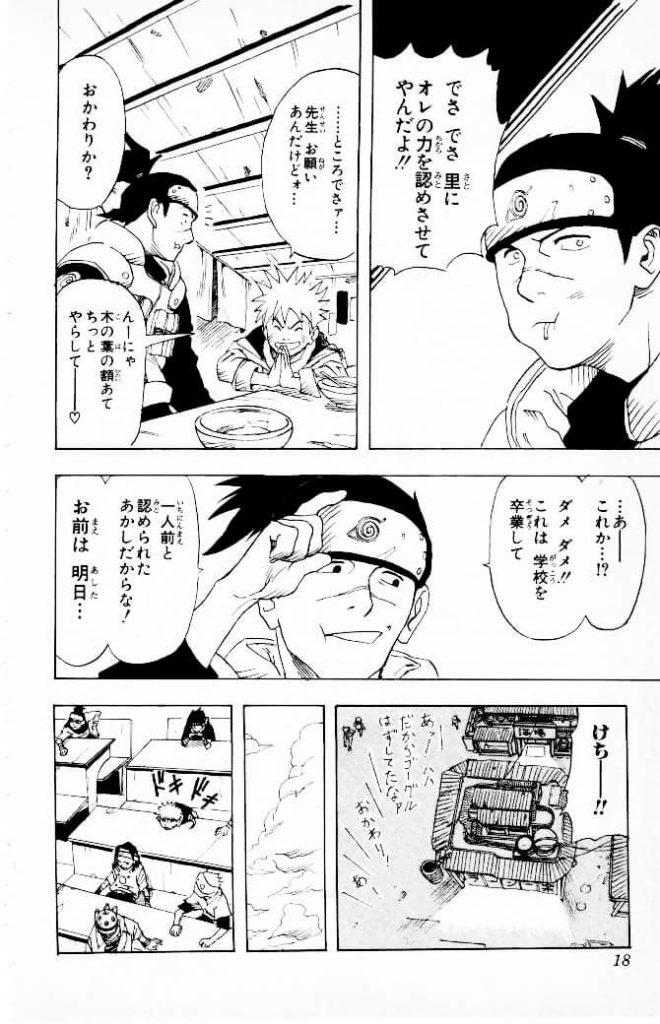 出典:岸本斉史『NARUTO』
