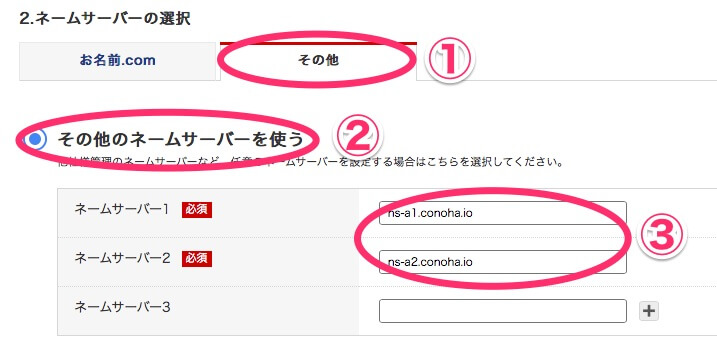 ConoHa WINGのネームサーバー情報に変更