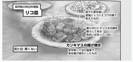 料理が美味しそうである。出典『メイドインアビス』