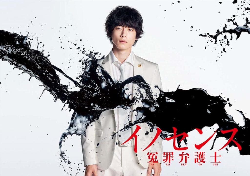 出典:『イノセンス 冤罪弁護士』(c)日本テレビ