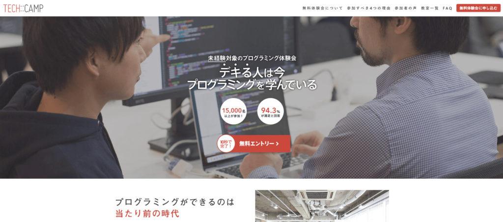 おすすめプログラミングスクールTECHCAMP
