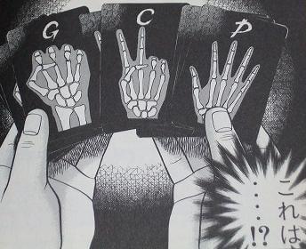 1つ目のギャンブルである限定ジャンケン。出典:福本伸行『賭博黙示録カイジ』
