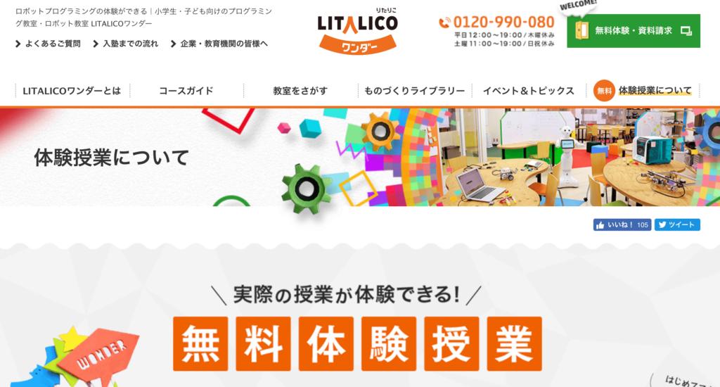 https://wonder.litalico.jp/