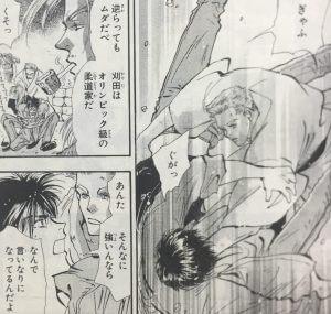 柔道家など様々なキャラクターがいる。出典:田村由美『7SEEDS』