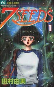 出典:田村由美『7SEEDS』