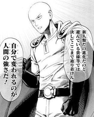 出典:ONE・村田雄介『ワンパンマン』