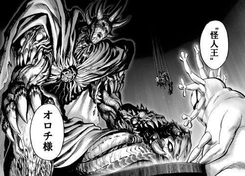 『ベルセルク』に出てきそうなほど凶悪な敵。出典:ONE・村田雄介『ワンパンマン』