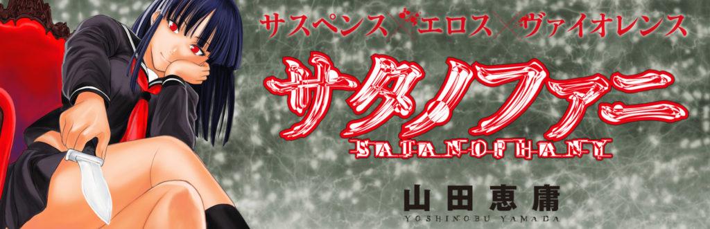 山田恵庸『サタノファニ』