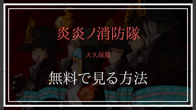 炎炎ノ消防隊 無料 漫画