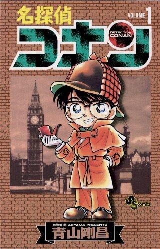 名探偵コナン 漫画 表紙