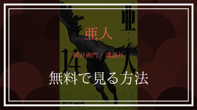 桜井画門/講談社『亜人』