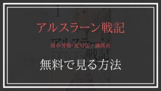 『アルスラーン戦記』田中芳樹・荒川弘/講談社