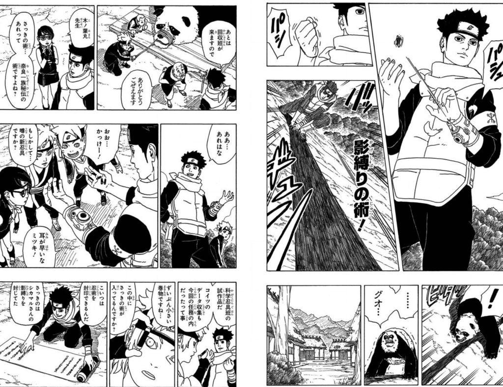 BORUTO 忍術
