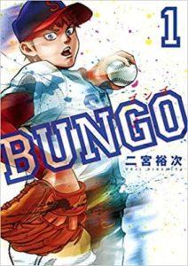出典:二宮裕次/集英社『BUNGO』