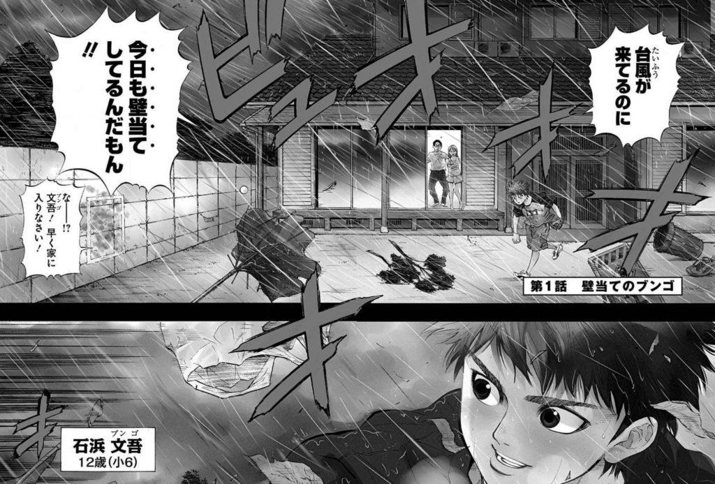 台風の中でもボールを投げる主人公「ブンゴ」。出典:二宮裕次/集英社『BUNGO』