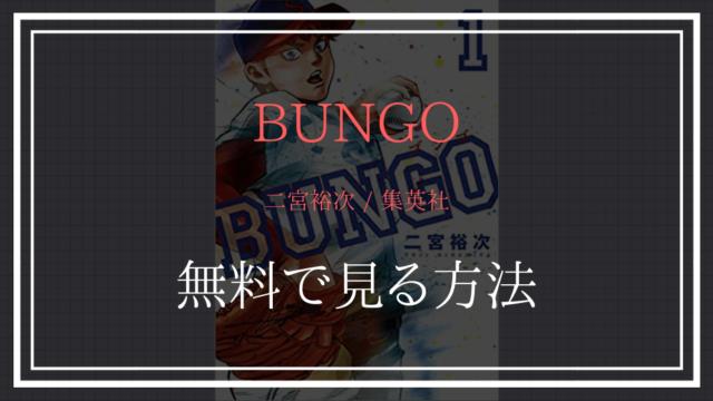 二宮裕次/集英社『BUNGO』