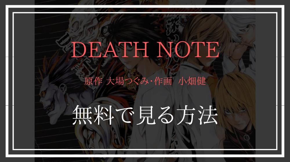 DEATH NOTE  無料 漫画