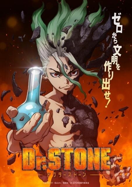 稲垣理一郎・Boichi/集英社『Dr.STONE』