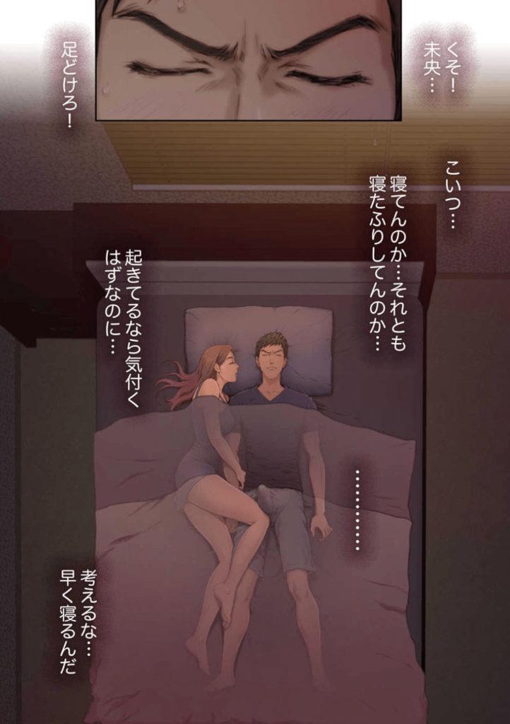 無防備な幼馴染が隣に寝ていたら・・・。引用:カメノアシ『Hメイト』