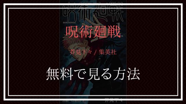 芥見下々/集英社『呪術廻戦』