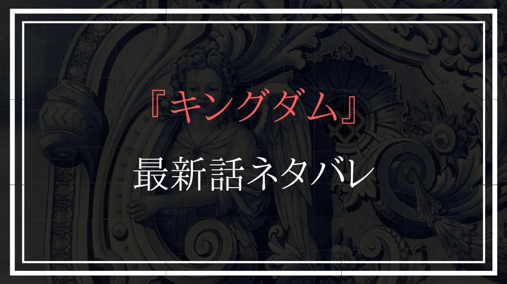 原泰久/集英社『キングダム』
