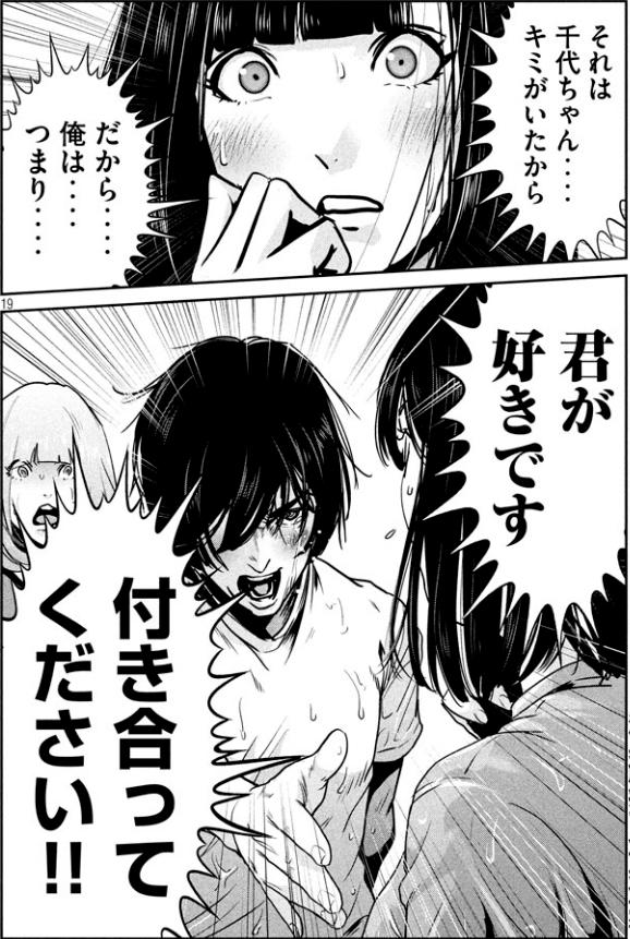 キヨシと千代ちゃんの恋の行方は果たして・・・。引用:平本アキラ『監獄学園』