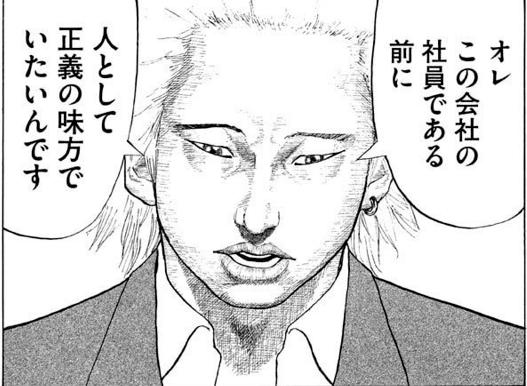 龍彦は自分を貫く。引用:和久井健『新宿スワン』