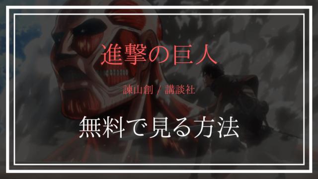 諫山創・講談社/「進撃の巨人」