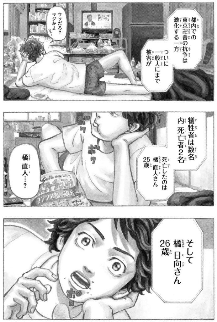 ある日恋人の悲報を知る。引用:和久井健『東京卍リベンジャーズ』