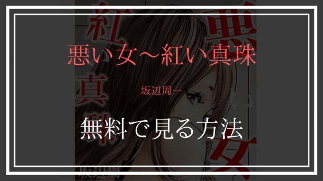 引用:坂辺周一『悪い女~紅い真珠』