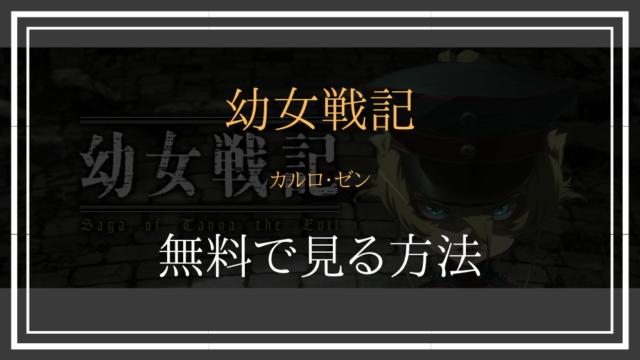 幼女戦記 無料 漫画