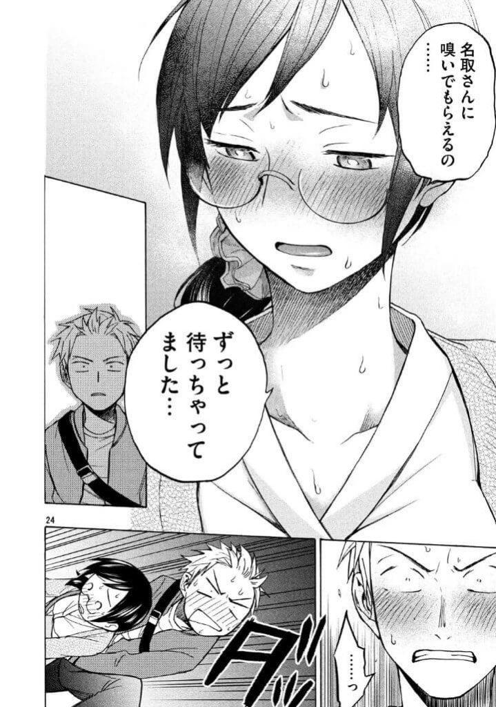 山田金鉄/講談社『あせとせっけん』