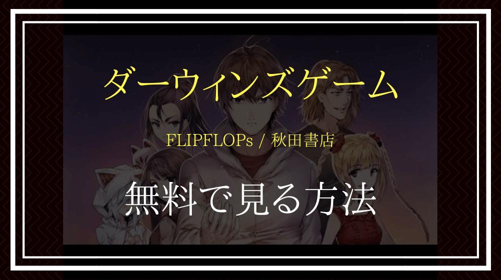 FLIPFLOPs / 秋田書店『ダーウィンズゲーム』
