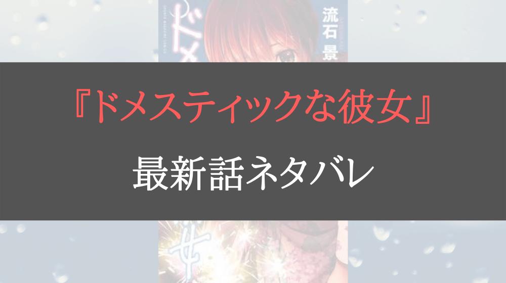 流石景/講談社『ドメスティックな彼女』