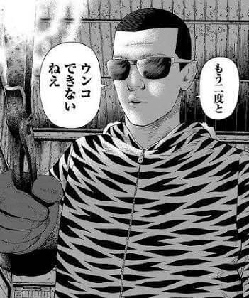 渡邊ダイスケ/少年画報社『外道の歌』