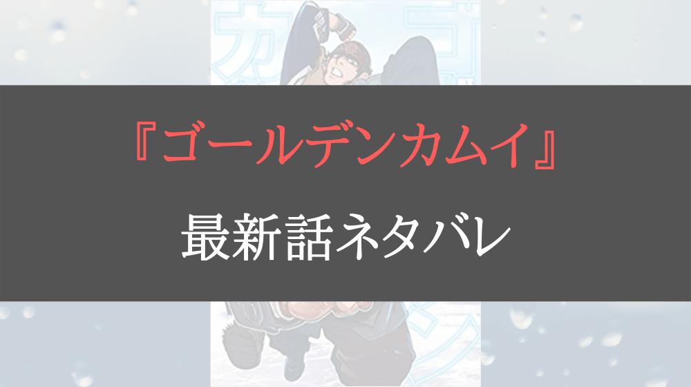野田サトル/集英社『ゴールデンカムイ』