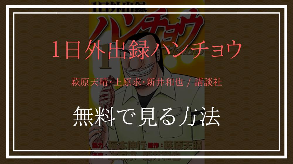 萩原天晴・上原求・新井和也/講談社『1日外出録ハンチョウ』
