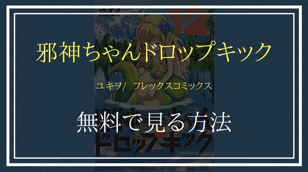 ユキヲ/フレックスコミックス『邪神ちゃんドロップキック』