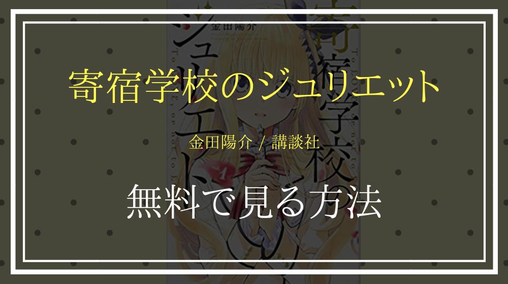 金田陽介/講談社『寄宿学校のジュリエット』