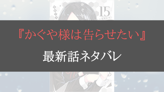 赤坂アカ/集英社『かぐや様は告らせたい〜天才たちの恋愛頭脳戦〜』
