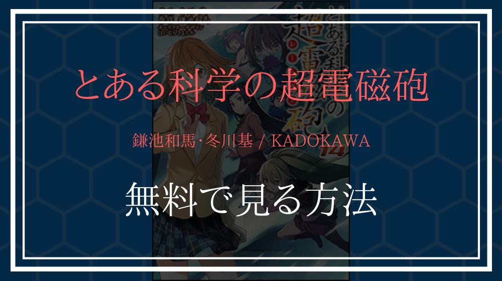 鎌池和馬・冬川基/KADOKAWA『とある科学の超電磁砲』